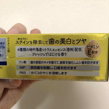 オーラツープレミアム ステインクリア/サンスター/歯磨き粉を使ったクチコミ(2枚目)