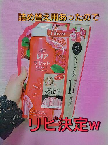 レノア リセット フレッシュローズ&ナチュラルガーデン/レノア/香り付き柔軟剤・洗濯洗剤を使ったクチコミ(1枚目)