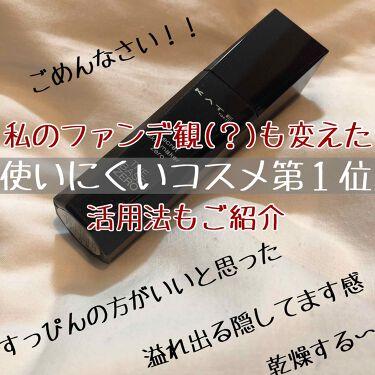シークレットスキンメイカーゼロ(リキッド)/KATE/リキッドファンデーションを使ったクチコミ(1枚目)