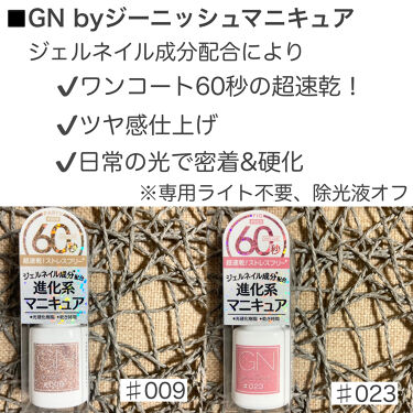 ジーエヌ バイ ジーニッシュマニキュア/ジーエヌバイジーニッシュマニキュア(GN by Genish Manicure)/マニキュアを使ったクチコミ(2枚目)