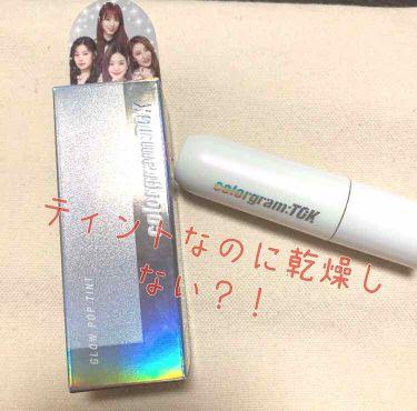カラーグラムトック グロウポップティント/Colorgram:TOK/口紅を使ったクチコミ(1枚目)