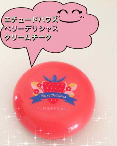 K♡さんの「エチュードハウスベリーデリシャス クリームチーク<ジェル・クリームチーク>」を含むクチコミ
