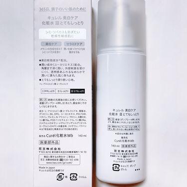 美白化粧水 III とてもしっとり/キュレル/化粧水を使ったクチコミ(2枚目)
