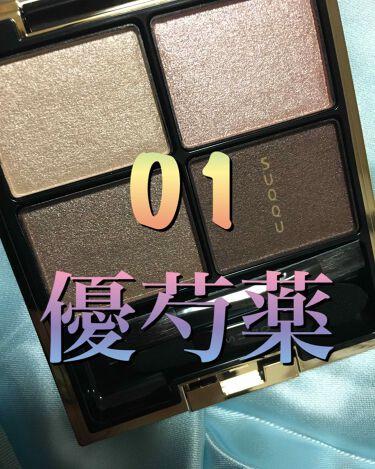 デザイニング カラー アイズ/SUQQU/パウダーアイシャドウ by かぽ
