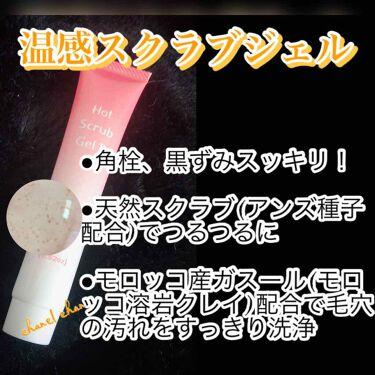 温感スクラブジェル/DAISO/クレンジングジェルを使ったクチコミ(1枚目)