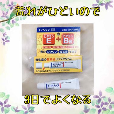 モアリップ A/SHISEIDO/リップケア・リップクリームを使ったクチコミ(1枚目)