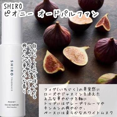 サボン オードパルファン/SHIRO/香水(レディース)を使ったクチコミ(3枚目)