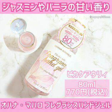 オハナ・マハロ  フレグランスハンドジェル ピカケ アウリィ/OHANA MAHAALO/ハンドクリーム・ケアを使ったクチコミ(1枚目)