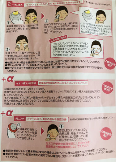 美ルル クラッシィ/belulu/美顔器・マッサージを使ったクチコミ(6枚目)