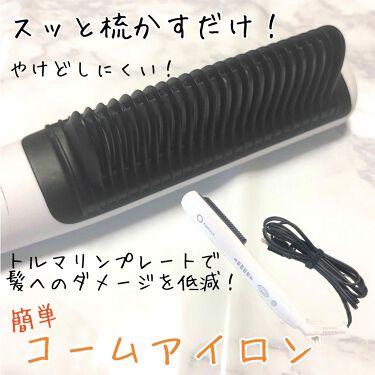 アゲツヤコームアイロン/ローネジャパン/ヘアケア美容家電を使ったクチコミ(1枚目)