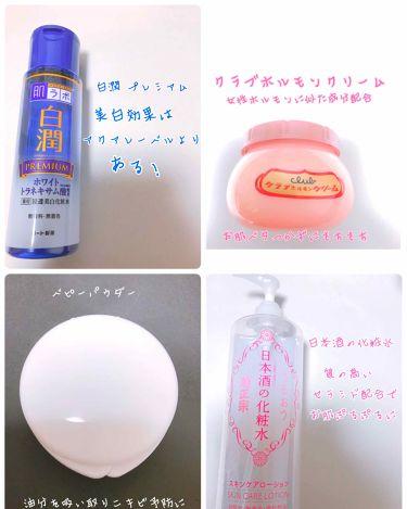 日本酒の化粧水/菊正宗/ボディローション・ミルクを使ったクチコミ(2枚目)