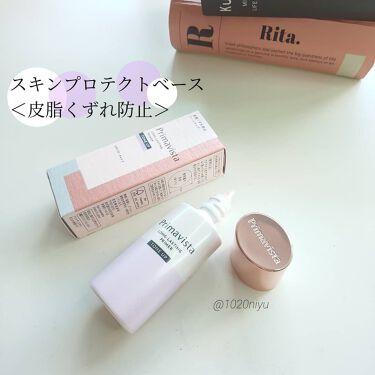 スキンプロテクトベース<皮脂くずれ防止>/プリマヴィスタ/化粧下地を使ったクチコミ(2枚目)