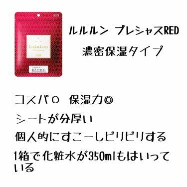 フェイスマスク ルルルンプレシャスRED(濃密保湿タイプ)/ルルルン/シートマスク・パックを使ったクチコミ(3枚目)