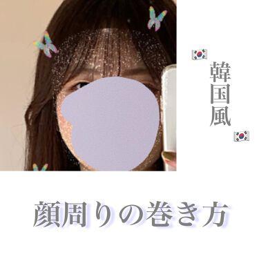 【画像付きクチコミ】韓国好きによる、韓国風顔周りの巻き方🇰🇷𓐄𓐄𓐄𓐄𓐄𓐄𓐄𓐄𓐄𓐄𓐄𓐄𓐄𓐄𓐄𓐄𓐄𓐄𓐄𓐄𓐄𓐄𓐄やっと私の中でこれだ.ᐟ.ᐟという巻き方が見つかりました...巻くの下手すぎてずっと迷走してました🙃私が使用するコテ→クレイツ32mm〜やり方〜1....
