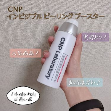 Pブースター/CNP Laboratory/ブースター・導入液を使ったクチコミ(1枚目)