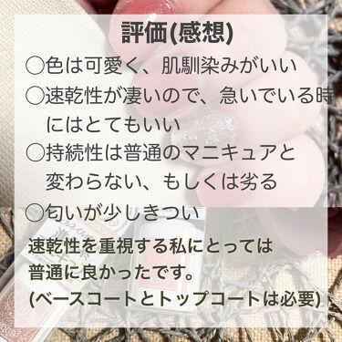 ジーエヌ バイ ジーニッシュマニキュア/ジーエヌバイジーニッシュマニキュア(GN by Genish Manicure)/マニキュアを使ったクチコミ(4枚目)