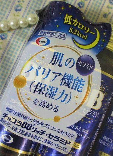 チョコラBBリッチセラミド/チョコラBB/ドリンクを使ったクチコミ(2枚目)