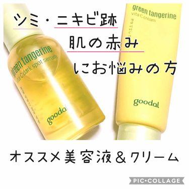 七美さんの「CLIOグーダルグリーンタンジェリンビタCダークスポットセラム<美容液>」を含むクチコミ
