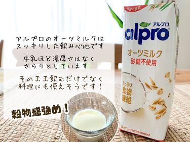 alpro オーツミルク/ALPRON/ドリンクを使ったクチコミ(3枚目)