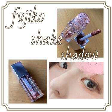 【画像付きクチコミ】▽フジコシェイクシャドウ05(ジュエルパーティー)Fujikoのリキッドアイシャドウです。ジュエルパーティーは同種の06ザ・ブラウンより明るめの茶色。濃すぎないので涙袋にも使うことができます!名前の通り振ってから使用します!そのままだ...