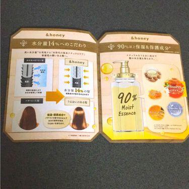 ディープモイスト シャンプー1.0/ヘアトリートメント2.0/&honey/シャンプー・コンディショナーを使ったクチコミ(4枚目)