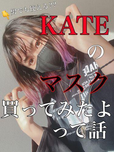 小顔シルエットマスク/KATE/その他を使ったクチコミ(1枚目)