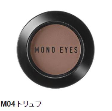 モノアイズ アイシャドウ M04