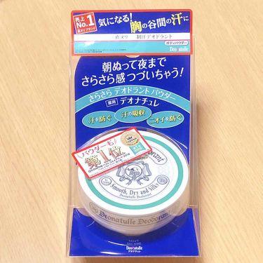 さらさらデオドラントパウダー/デオナチュレ/デオドラント・制汗剤を使ったクチコミ(4枚目)