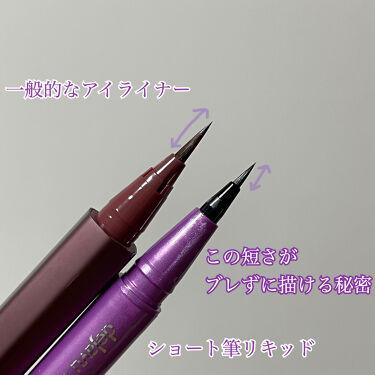 密着アイライナー ラスティンファイン ショート筆リキッド/デジャヴュ/リキッドアイライナーを使ったクチコミ(3枚目)