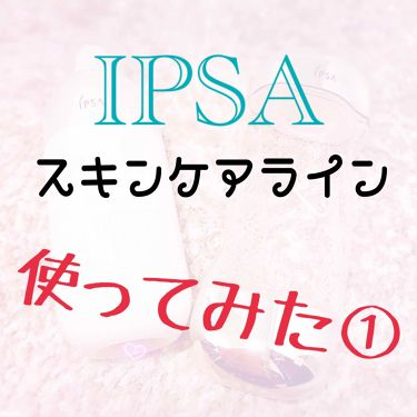 ME エクストラ 4/IPSA/化粧水を使ったクチコミ(1枚目)