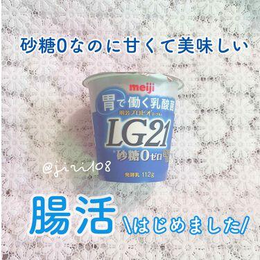 プロビオヨーグルト LG21/明治/食品を使ったクチコミ(1枚目)