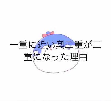 アイトーク/アイトーク/二重まぶた用アイテムを使ったクチコミ(1枚目)
