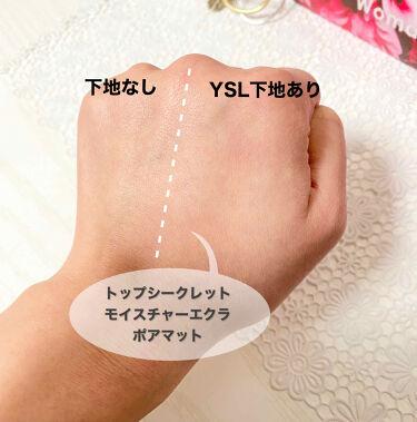 トップ シークレット モイスチャーエクラ ポア マット/YVES SAINT LAURENT BEAUTE/乳液を使ったクチコミ(3枚目)