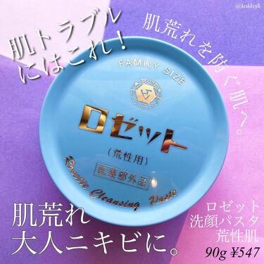 ロゼット 洗顔パスタ 荒性肌/ロゼット/洗顔フォームを使ったクチコミ(8枚目)