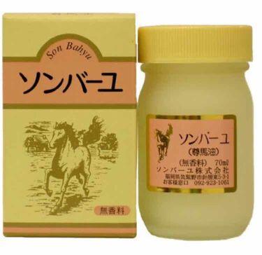 ソンバーユ無香料/尊馬油/ボディクリーム・オイルを使ったクチコミ(1枚目)