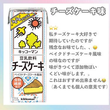 豆乳飲料 バニラアイス/キッコーマン飲料/ドリンクを使ったクチコミ(3枚目)