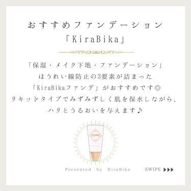 きらびか ビューティーセラムファンデーション/KiraBika/リキッドファンデーションを使ったクチコミ(4枚目)