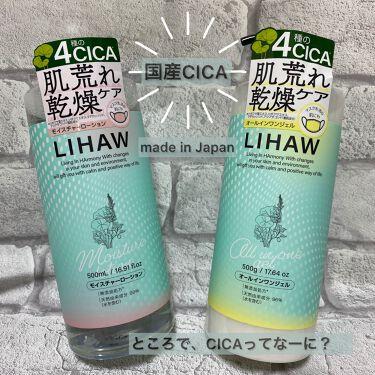 モイスチャーローション/LIHAW/化粧水を使ったクチコミ(1枚目)