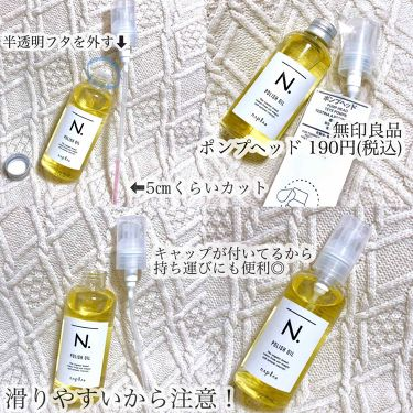 ポンプヘッド 化粧水・乳液用/無印良品/その他スキンケアグッズを使ったクチコミ(4枚目)