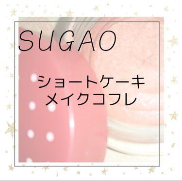 ショートケーキメイクコフレ/SUGAO/メイクアップキットを使ったクチコミ(1枚目)