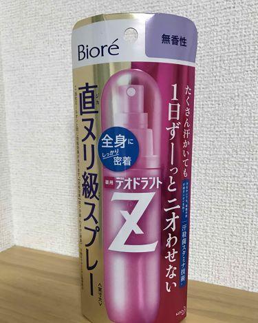 薬用デオドラントZ 全身用スプレー 無香性/ビオレ/その他を使ったクチコミ(1枚目)