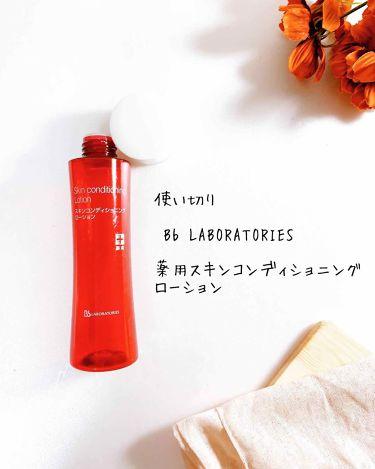 薬用スキンコンディショニングローション/ビービーラボラトリーズ/化粧水を使ったクチコミ(2枚目)