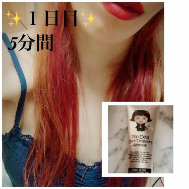 POP  Devil color Treatment ampoule/モエタ/ヘアカラー・白髪染め・ブリーチを使ったクチコミ(3枚目)