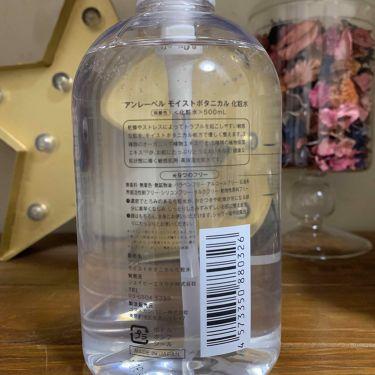 アンレーベル モイストボタニカル化粧水/unlabel/化粧水を使ったクチコミ(2枚目)