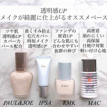 メイクアップベース/RMK/化粧下地を使ったクチコミ(1枚目)