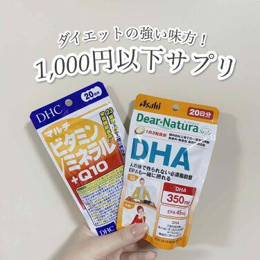 マルチビタミン&ミネラル&Q10/DHCプチ/健康サプリメントを使ったクチコミ(1枚目)
