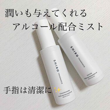 チャクラーサナ ハンドリフレッシュナー/SHIRO/ハンドクリーム・ケアを使ったクチコミ(1枚目)
