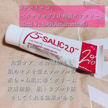 B-SALIC2.0 ASTAZET4.0/Chica Y Chico/フェイスクリームを使ったクチコミ(2枚目)