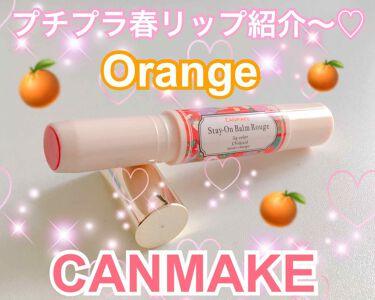 ステイオンバームルージュ/CANMAKE/口紅 by 𝑰𝒁𝑼