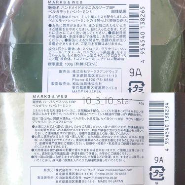 ハンドメイドボタニカルソープ レモングラス/ガーデニア/MARKS&WEB/ボディ石鹸を使ったクチコミ(2枚目)